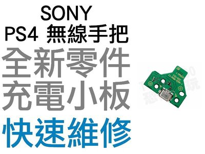 SONY PS4 原廠無線手把 充電孔 充電小板 三角板 JDS-011 無法充電 充電不良 全新零件【台中恐龍電玩】