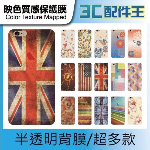 【加購品】Apple iPhone 6/6S 4.7吋 映色半透明質感 彩繪造型背膜