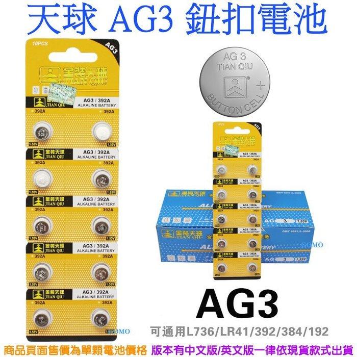 【AG3鈕釦電池】LR41水銀電池V384鈕扣電池L736/RW37/392/SR41/192/CX41電子手錶鐘玩具用