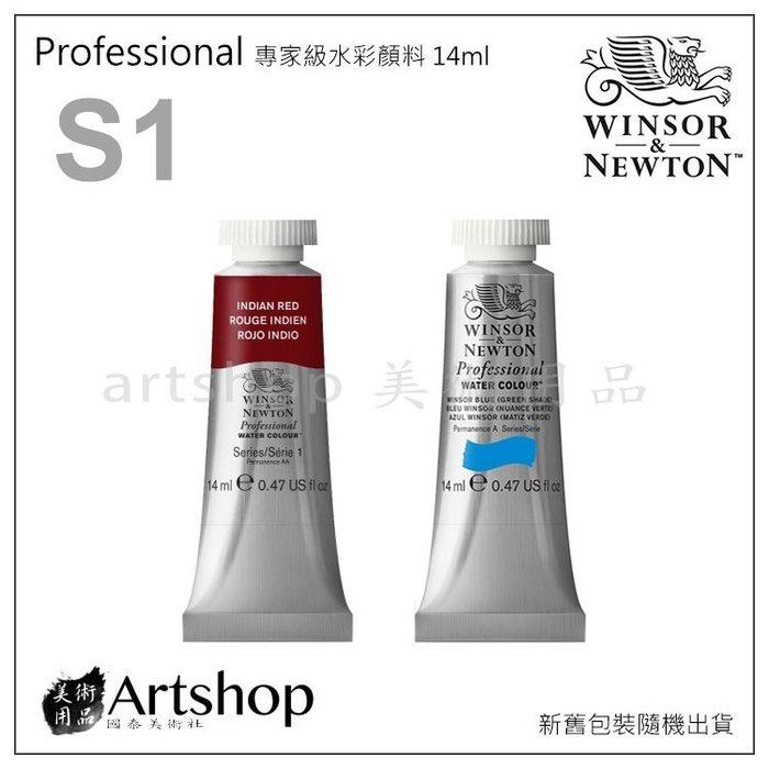 【Artshop美術用品】英國 溫莎牛頓 Professional 專家級水彩顏料 14ml S1 單支