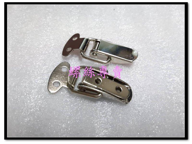 【螺絲專賣】帶彈簧暗箱扣 彈簧搭扣鴨嘴扣 小箱子航空箱配件鐵鎖扣