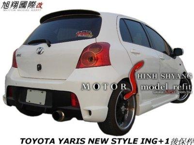 TOYOTA YARIS NEW STYLE ING+1後保桿空力套件06-08 (另RS尾燈)