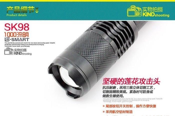 【亞昕光電】最新美國 CREE XM-L2 SK98 LED 5檔變焦強光迷你手電可充電18650【全配】