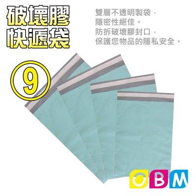 OBM包材館-快遞袋 / 破壞袋 / 服飾袋  9號 Tiffany藍 系列 ❤(◕‿◕✿)