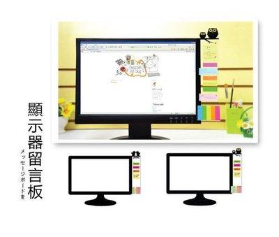 留言板-顯示器留言板(八款可選)(LS0037)-YKS