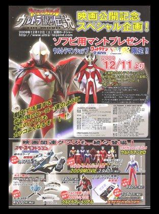 X~[大怪獸對決超人力霸王銀河傳說]-日本電影周邊商品宣傳小海報
