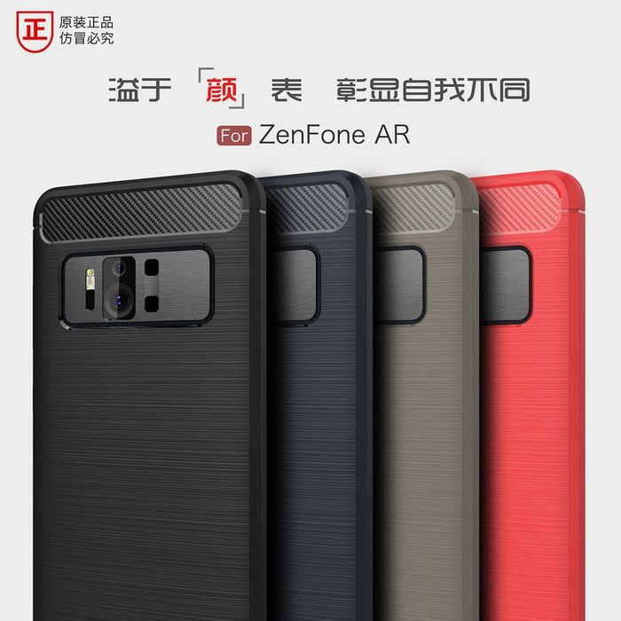 ◎御寶堂◎拉絲碳纖維 華碩ZenFone 4 3 Max AR ZOOM Live Selfie全包防摔防指紋手機殼散熱