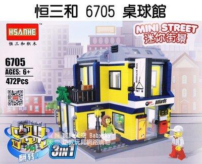 ◎寶貝天空◎【恒三和 6705 桌球館】小顆粒,建築系列,房子房屋別墅,城市城鎮街景,可與LEGO樂高積木組合玩