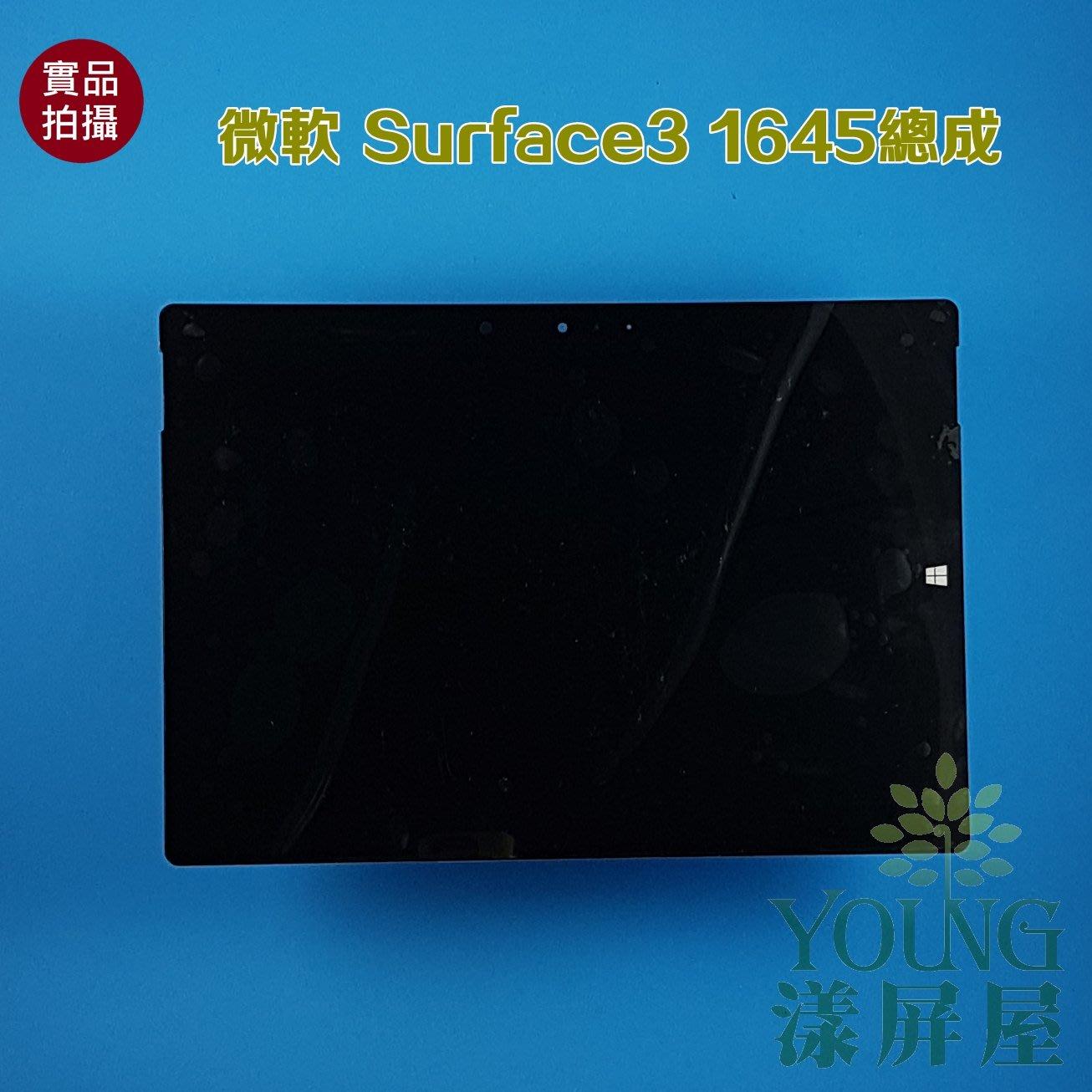 【漾屏屋】微軟 Microsoft Surface 3 1645 總成 面板 平板 螢幕
