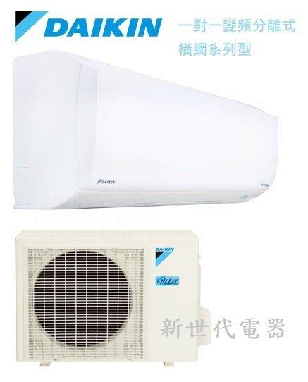 **新世代電器**DAIKIN大金 橫綱S系列變頻冷暖一對一分離式 RXM50SVLT/FTXM50SVLT