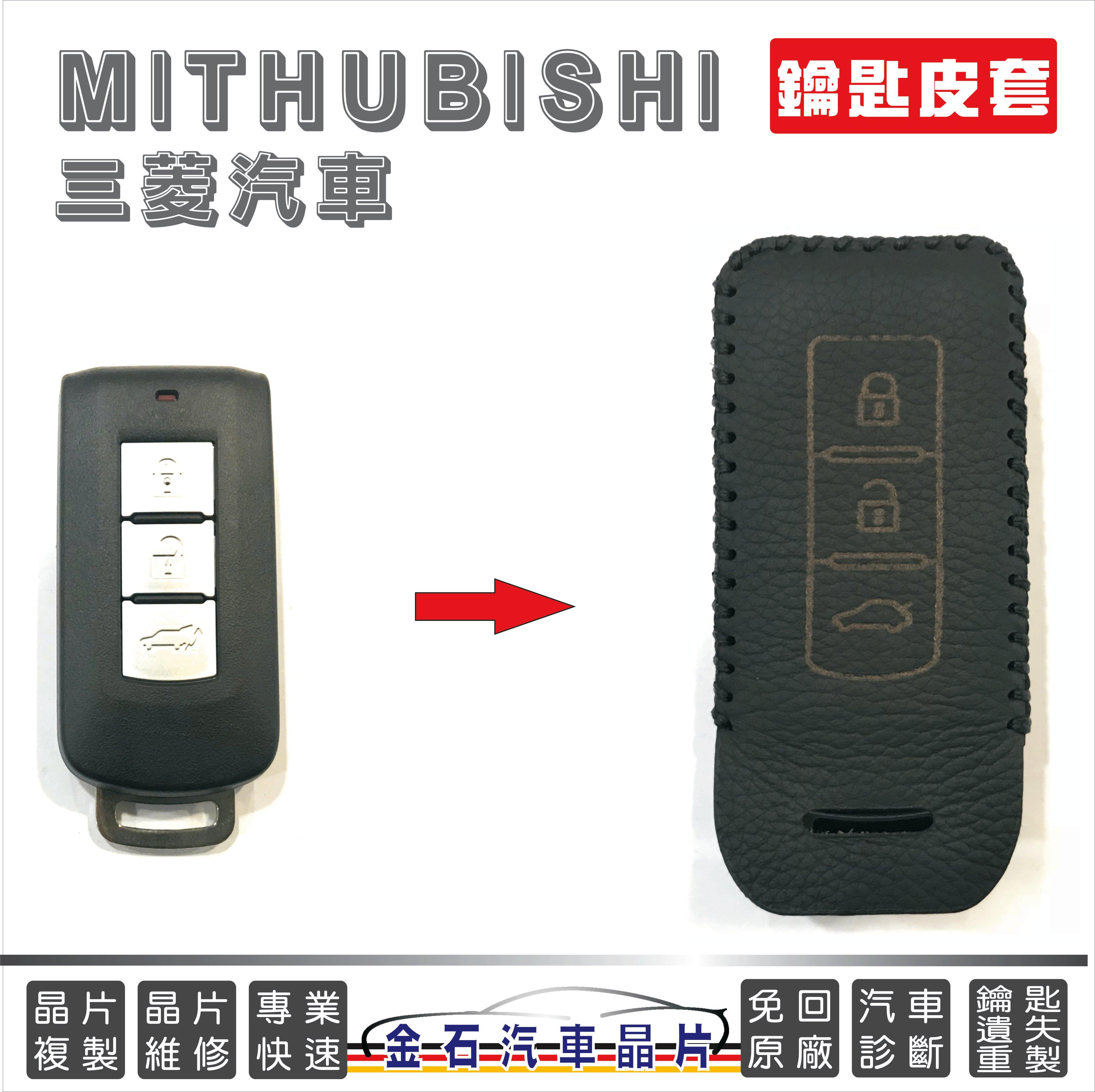 [金石晶片鑰匙] MITHUBISHI 三菱 Lancer Fortis Outlander 皮套 鑰匙包 汽車晶片