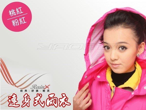 ψ/Raincoat_連身式雨衣/RainX-防水透氣前開式雨衣-桃紅/粉『台灣製造兩件免郵』ψ
