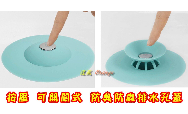 【絕對現貨快速出貨】 排水孔蓋 防蟲 防蟑 防臭孔蓋 可開可關防臭防蟲排水孔蓋 飛碟造型