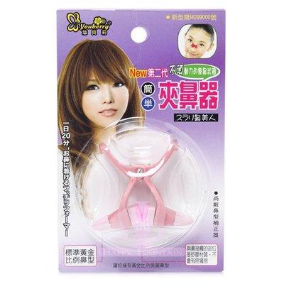 **幸福泉** 悠貝莉【R1388】夾鼻器 新二代包裝 挺鼻器1入.特惠價$89