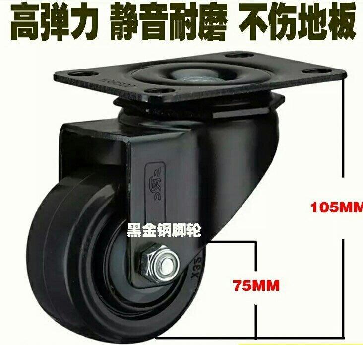 綸綸專業五金用品 3寸方向輪子高彈力天然橡膠脚輪超静音耐磨不傷地板