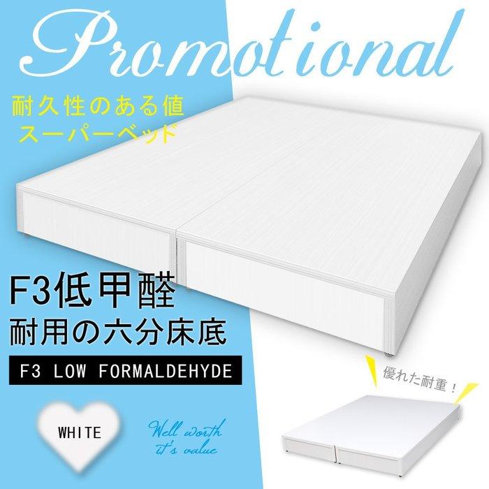 HOME MALL~F3低甲醛單人3.5尺六分床底(白色-波麗貼皮) $2900~(自取價)