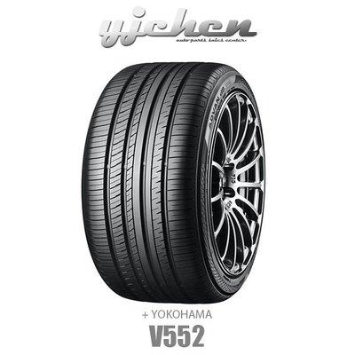 《大台北》億成汽車輪胎量販中心-橫濱輪胎 V552 205/65R16