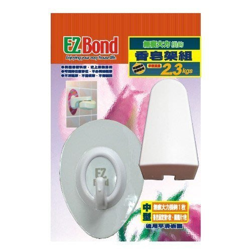 EZ Bond 香皂架組 內含掛勾+香皂架,不須貼膠、不留痕跡、不傷牆面、可重複使用
