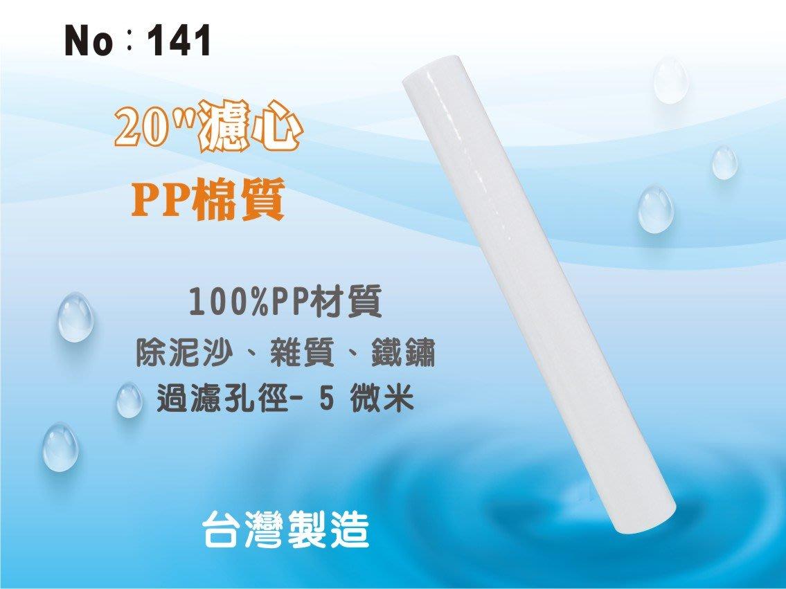 【龍門淨水】20吋PP綿質濾心 餐飲濾水器 淨水器 水族箱 魚缸濾水 飲水機(貨號124)