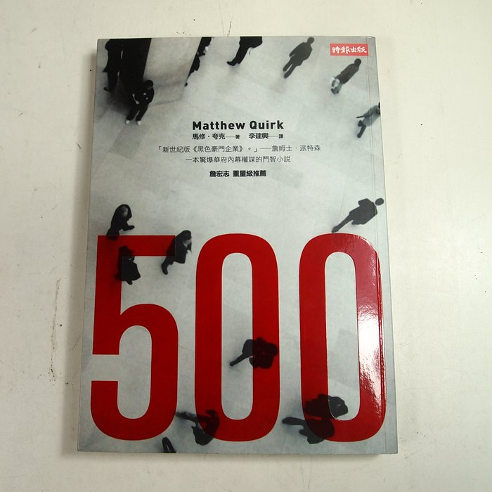 【懶得出門二手書】《500》ISBN:9571355726│時報文化│馬修.夸克│九成新(B11H24)