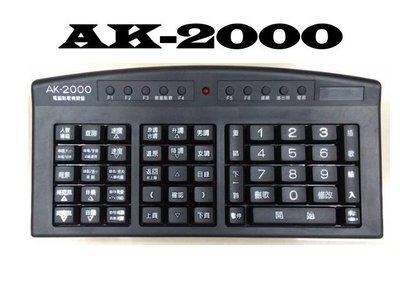 《鈞釩音響》雙發頻高靈敏合一(KB-2000)無線點歌鍵盤
