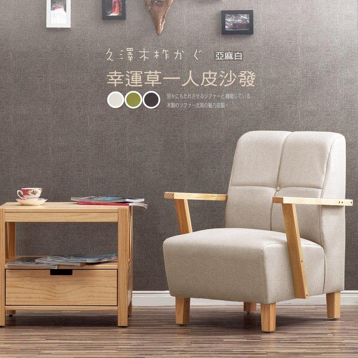 單人沙發【UHO】WF - 幸運草亞麻皮一人沙發 平價沙發 免運費