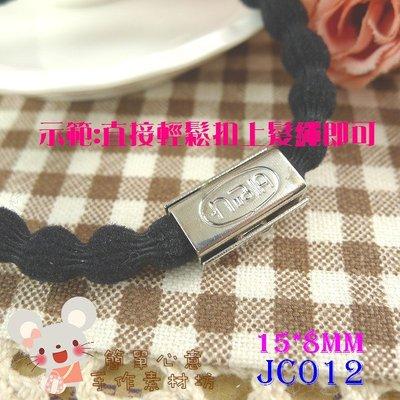 JC012【每組4套20元】15*8MM髮繩髮箍專用便利型金屬扣套組☆DIY材料手作髮飾配件半成品【簡單心意素材坊】