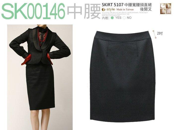 【SK00146】☆ O-style ☆ 中腰 OL 寬腰頭彈性直筒裙後開叉日韓流行通勤款-MIT
