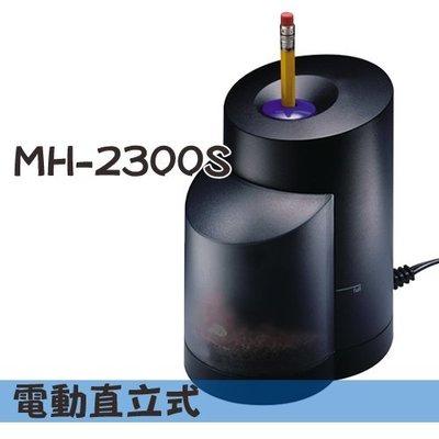【勁媽媽】 MH-2300S 直立式電動削鉛筆機(一般鉛筆皆適用) (削筆器)