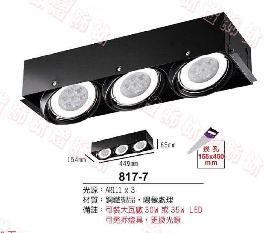 【燈飾林】AR111 LED 方形 崁燈 三燈 盒燈 無邊框 空燈具 817-7 另有二燈