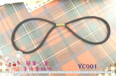 YC001【每組4條20元】日式超彈力雙邊八字髮圈髮繩髮束彈力繩(黑色)☆手作DIY材料髮飾髮箍【簡單心意素材坊】