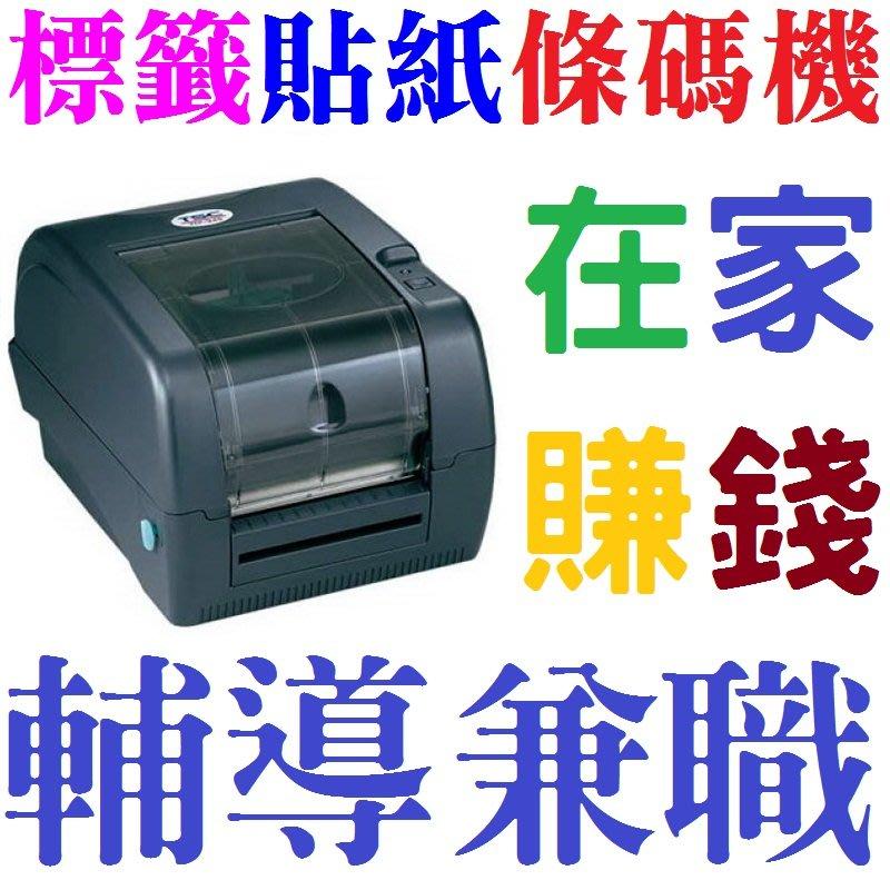 TTP-345條碼機貼紙機標籤機印一維二維條碼QR Code/營養成份標示手工皂美甲成份說明貼/姓名貼紙