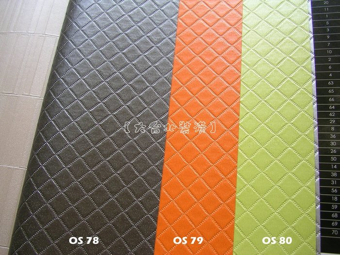【大台北裝潢】OS國產現貨壁紙* 仿皮質小菱格(6色) 每支500元
