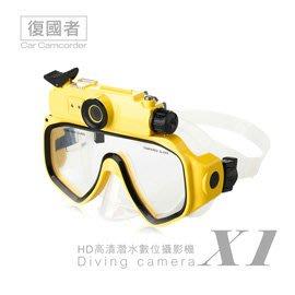 送(16G卡)【皓翔行車監控館】復國者X1 HD高清潛水數位攝影機
