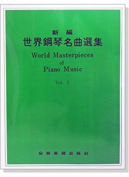 【599免 】新編世界鋼琴名曲選集【1】 全音樂譜出版社 CY-P411 大陸