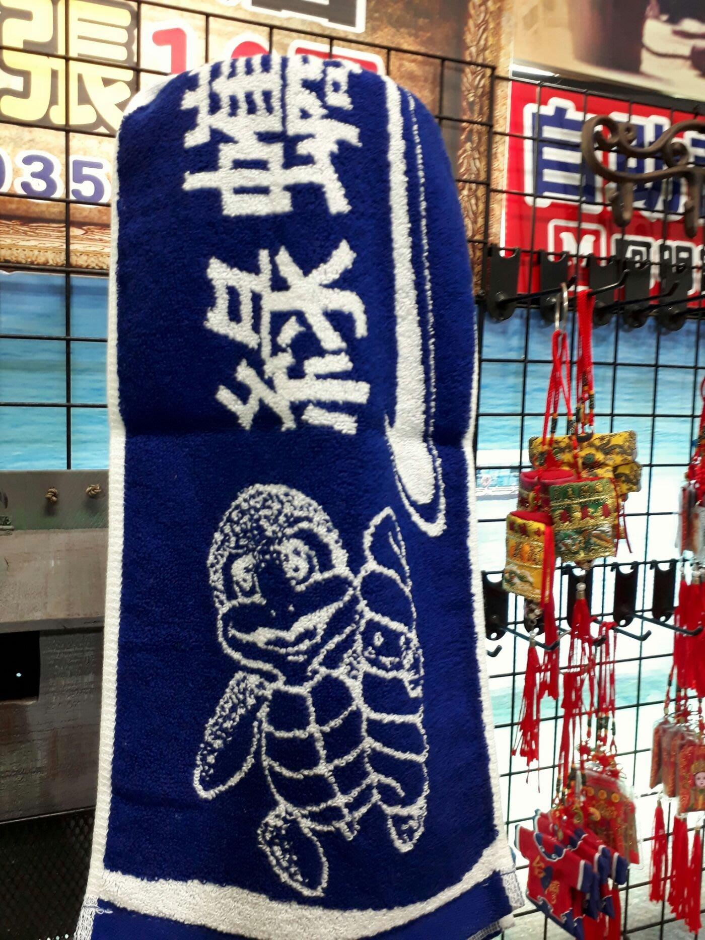 綠蠵龜毛巾