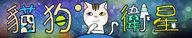 ×貓狗衛星×-關注毛小孩的星星