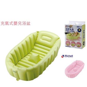 Richell利其爾-充氣式嬰兒浴盆(綠色/粉色)