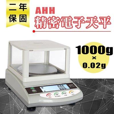 AHH 精密電子天平【1000g×0....