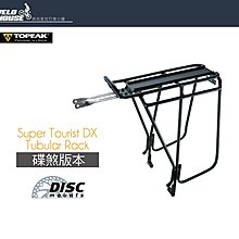 ~飛輪單車~TOPEAK SUPER TOURIST DX 碟煞用後貨架  3682712