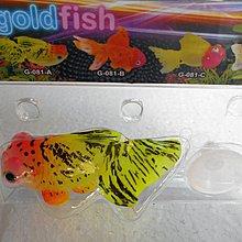 G~081~D 微笑的魚水族~~飾品王國~~Goldfish 螢光金魚 D~~可愛 亮眼