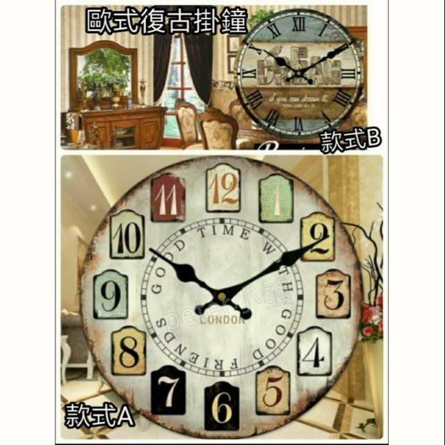 (新款現貨) 歐式復古 客廳掛鐘 時尚裝飾 時鐘 木質鐘錶 創意美式 居家裝飾 牆壁 石英鐘 clock