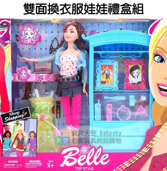 ◎寶貝天空◎【雙面換衣服娃娃禮盒組】芭比時尚衣櫃人物組,Barbie洋娃娃,魔幻衣櫥,打扮服飾搭配,家家酒玩具