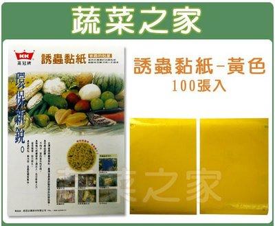 全館滿799免運【蔬菜之家003-A64】誘蟲黏紙(黃色黏蟲紙)100張入※此商品運費適用宅配※