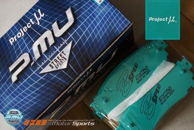 日本知名煞車品牌 PMU project-mu B-SPEC 運動版來令片 日系/歐系各車款規格 歡迎詢問 / 制動改