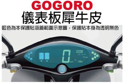 【凱威車藝】GOGORO GGR DIY 儀表版(含啟動鍵) 犀牛皮 保護貼 自動修復