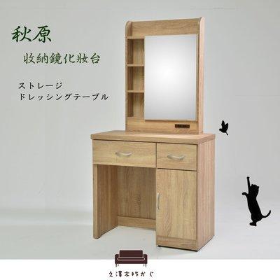 化妝台【UHO】「久澤木柞」秋原-橡木紋收納鏡化妝台/免運
