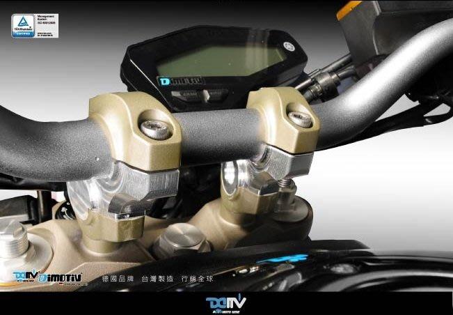 【R.S MOTO】YAMAHA MT09 MT-09 13-18年 車手 把手 加高 座 德國 DMV DIMOTIV