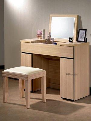 【DH】貨號G097-3《威納》3尺白橡兩用掀式化妝台椅組˙質感一流˙簡約設計˙主要地區免運