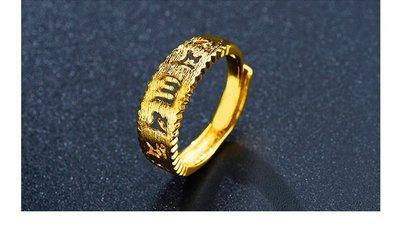 现货(镀黄金24K沙金.防过敏)新款男女转运戒指.六字真言活口可调式戒指.结婚送礼.节日送礼(可调整大小)